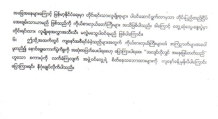 chairperson-speach-page-2