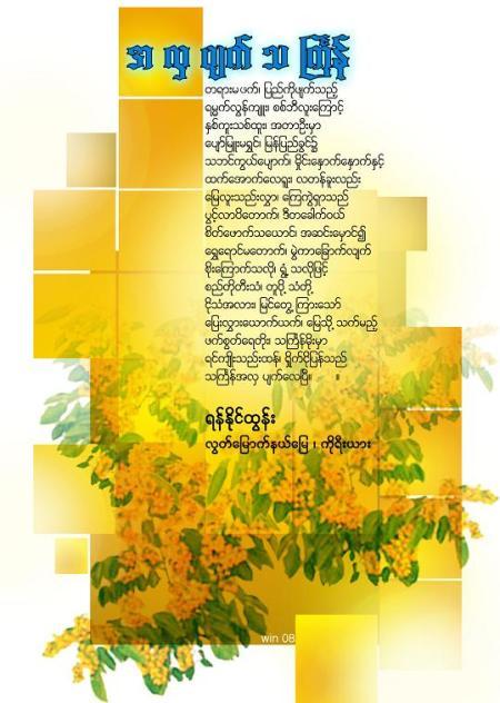 thinn_gyan_poem_by_yan_naing_htun1