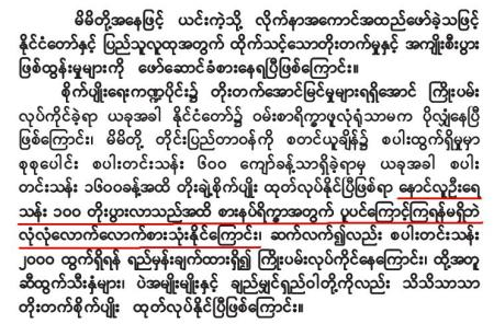 liar-than-shwe-speech