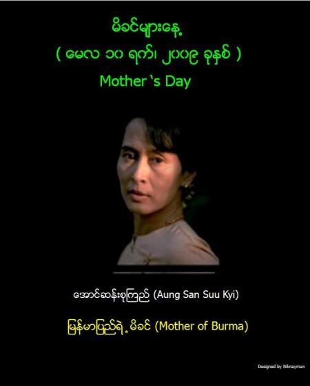 Mother of Burma